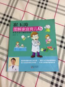 崔玉涛 图解家庭育儿5