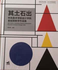 其土石出-中央美术学院设计学院基础教
