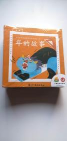 小鸡叫叫阅读课L3:不可不知的中华民俗(全新未拆封16册)
