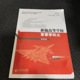 新编高等学校军事学概论(第3版)