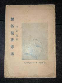 《绝俗楼我辈语》 (民国16年版)