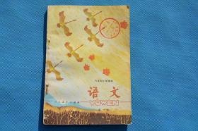 80年代80后六年制小学语文课本 第一册 未用过