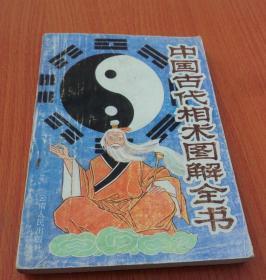 中国古代相术图解全书