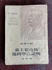 马克思主义与语言学问题 50年版 包邮挂刷
