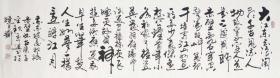 【保真】知名书法家梁玉通作品:苏轼《念奴娇 ·赤壁怀古》