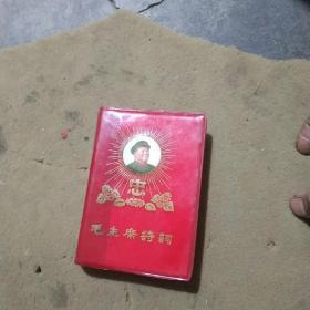 红塑皮毛主席诗词解释【有各时期毛主席图像】