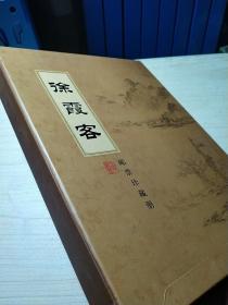 徐霞客邮票珍藏册