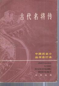 中国历史小丛书合订本.古代名将传