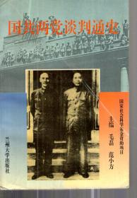 国共两党谈判通史