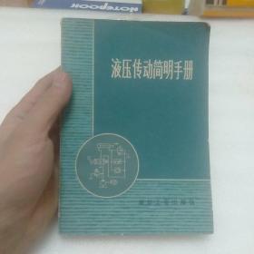 液压传动简明手册