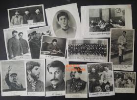 五十年代,苏联剪报画片,不同时期斯大林列宁等等14件合售,应该五十年代是在画报上剪下来的图片,后边又都衬了一层白纸
