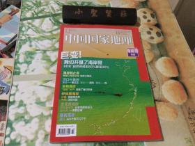 中国国家地理 2020年10月
