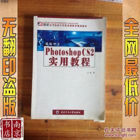 【现货】新编中文Photoshop CS2实用教程王超编 新编中文Photosho
