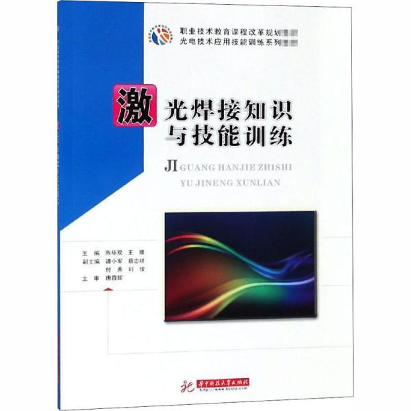 激光焊接知识与技能训练/光电技术应用技能训练系列教材