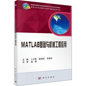 MATLAB基础与机械工程应用