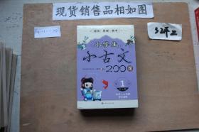 小学生小古文200课 第1册