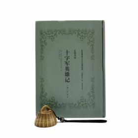 民国世界文学经典译著:十字军英雄记(精装)