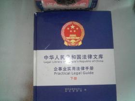 中华人民共和国法律文库 下 册