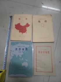 50年代地理教科书4本