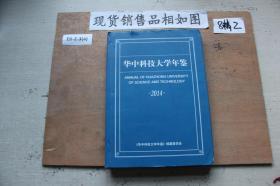 华中科技大学年鉴2014
