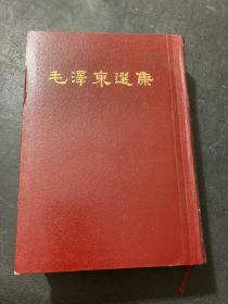 毛泽东选集  一卷本 竖版繁体