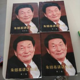 朱镕基讲话实录(1-4)全