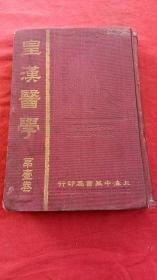 皇汉医学 第壹卷(缎面精装,民国二十四年)