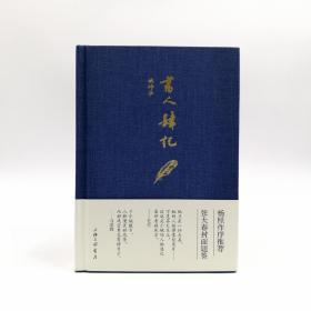 书人肆记(精装)