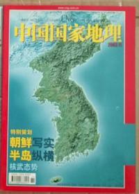 旧期刊 中国国家地理 2003年11月总第517期  朝鲜半岛 核武器 无地图