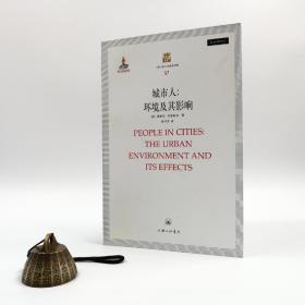 绝版| 城市人:环境及其影响——上海三联人文经典书库