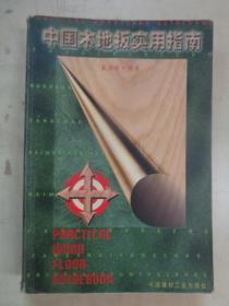 中国木地板实用指南