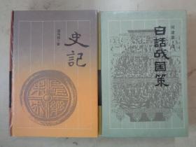 古典名著普及文库:《白话战国策》《史记》2本合售  硬精装