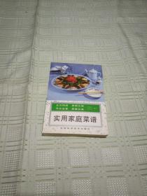 实用家庭菜谱