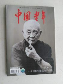 中国老年 2020年9月 下半月版