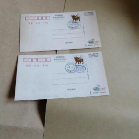 1997年中国邮政贺年有奖明信片(二张)