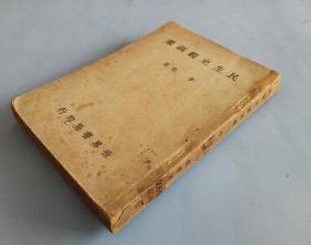 民国37年版《民生史观纲要》李旭著,张静江发行:三民主义的哲学基础,民生范畴和史的创化原理,民生史观的理论体系,民生史观与唯物史观的比较