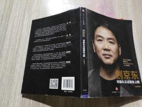 创京东:刘强东亲述创业之路,