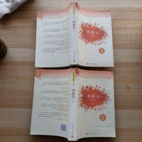 西游记(最新版)语文新课标必读丛书/义务教育部分,上下册