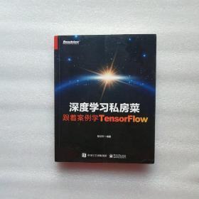 深度学习私房菜:跟着案例学TensorFlow