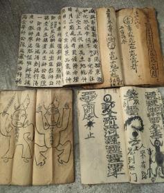 道教符咒书一起4本