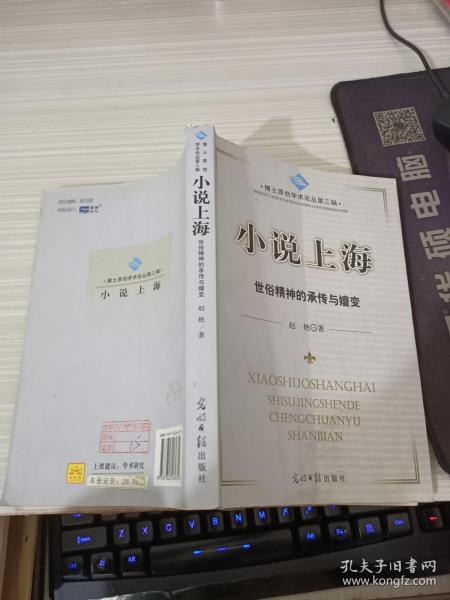 抒情的传统:俞平伯文学思想与创作古今贯通研究