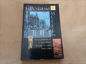 Shanghai Modern: The Flowering of a New Urban Culture in China, 1930–1945 上海摩登:一种新都市文化在中国(1930-1945)