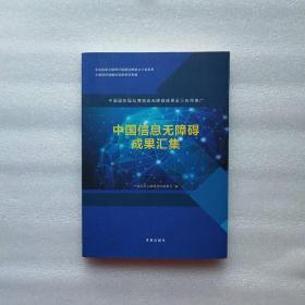 中国信息无障碍成果汇集
