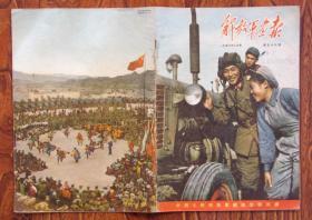 解放军画报1956年2月号