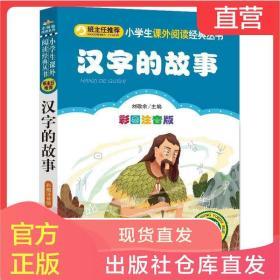 汉字的故事彩图注音版小学生语一二年级课外书籍正版班主任推荐