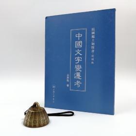 民国沪上初版书:中国文字变迁考(精装)