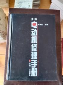 电动机修理手册