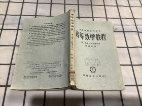 高等数学教程第二卷第二分册增订本【馆藏】