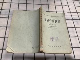 微积分学教程 第二卷 第三分册 【馆藏书】
