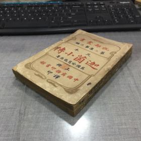光绪三十一年中国商务印书馆译印 足本《迦茵小传》上下两册全